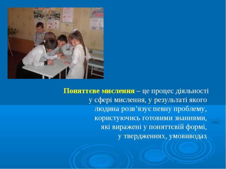 Поняттєве мислення – це процес діяльності у сфері мислення, у результаті яког...