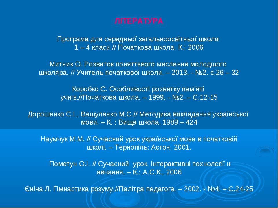 ЛІТЕРАТУРА Програма для середньої загальноосвітньої школи 1 – 4 класи.// Поча...