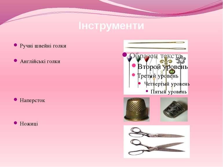 Інструменти Ручні швейні голки Англійські голки Наперсток Ножиці