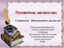 Підготувала Матвійчук К.В. учитель української мови і літератури Киселівської...