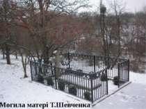 Могила матері Т.Шевченка