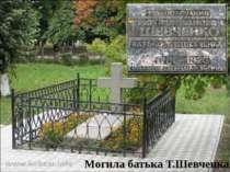 Могила батька Т.Шевченка
