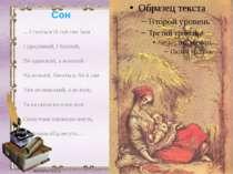 Сон …І сниться їй той син Іван І уродливий, і багатий, Не одинокий, а жонатий...