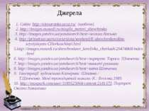Джерела 1. Сайт: http://elenaranko.ucoz.ru/ (шаблон) 2. http://images.esosedi...