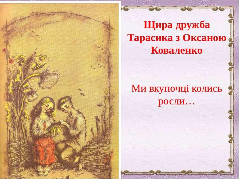 Щира дружба Тарасика з Оксаною Коваленко Ми вкупочці колись росли…