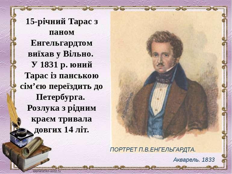 ПОРТРЕТ П.В.ЕНГЕЛЬГАРДТА. Акварель. 1833  15-річний Тарас з паном Енгельгард...