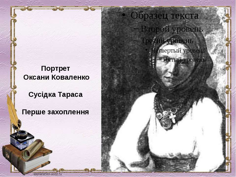 Портрет Оксани Коваленко Сусідка Тараса Перше захоплення