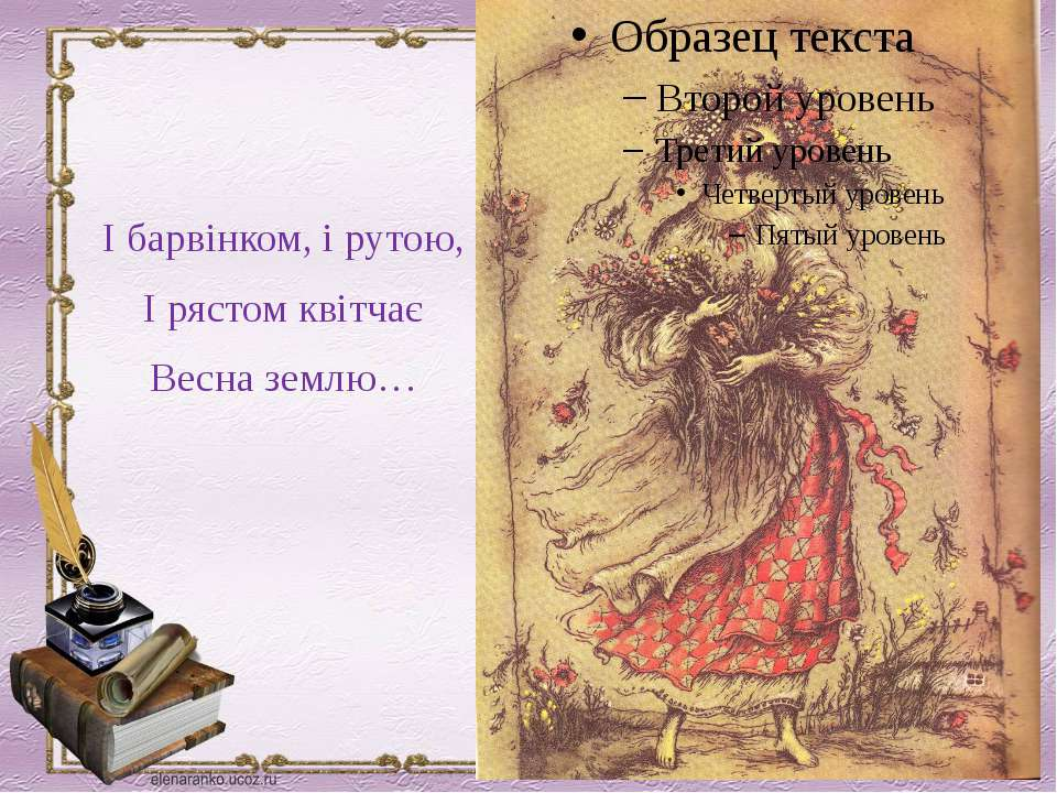 І барвінком, і рутою, І рястом квітчає Весна землю…
