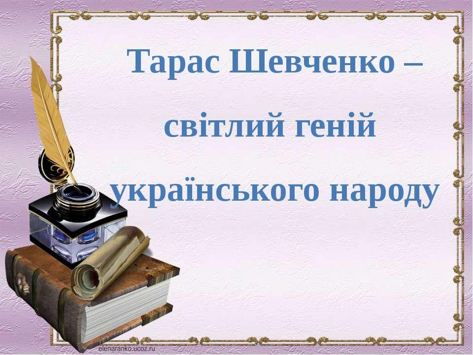 Тарас Шевченко – світлий геній українського народу