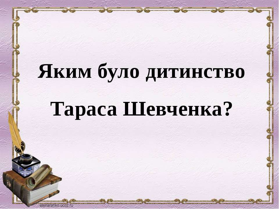 Яким було дитинство Тараса Шевченка?
