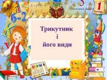 Трикутник і його види zolota.at.ua