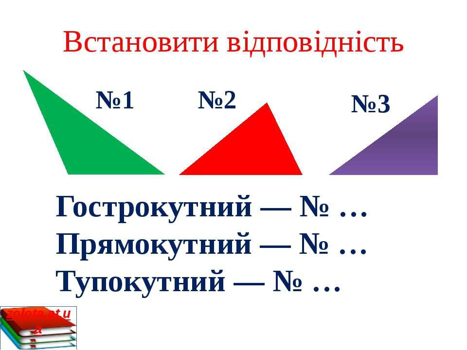 Гострокутний — № … Прямокутний — № … Тупокутний — № … №1 №2 №3 Встановити від...