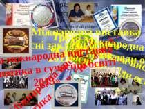 Міжнародна виставка «Інноватика в сучасній освіті - 2011» Міжнародна виставка...
