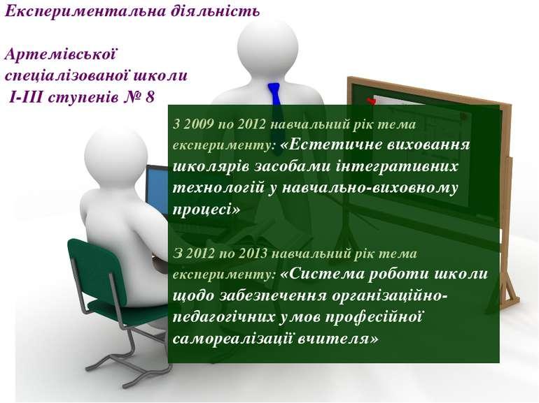3 2009 по 2012 навчальний рік тема експерименту: «Естетичне виховання школярі...