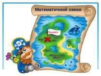 Математичний океан Перемога