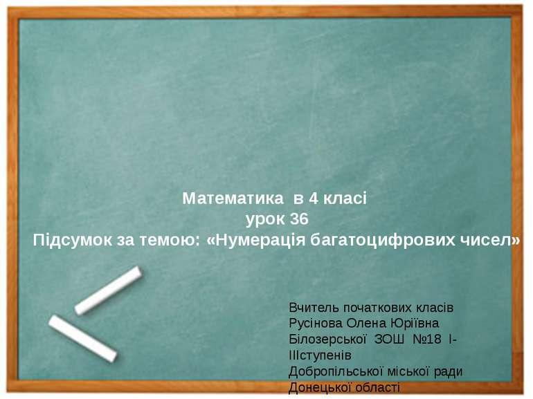 Математика в 4 класі урок 36 Підсумок за темою: «Нумерація багатоцифрових чис...