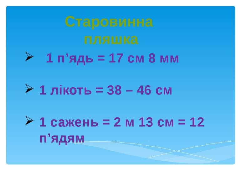 Старовинна пляшка 1 п'ядь = 17 см 8 мм 1 лікоть = 38 – 46 см 1 сажень = 2 м 1...
