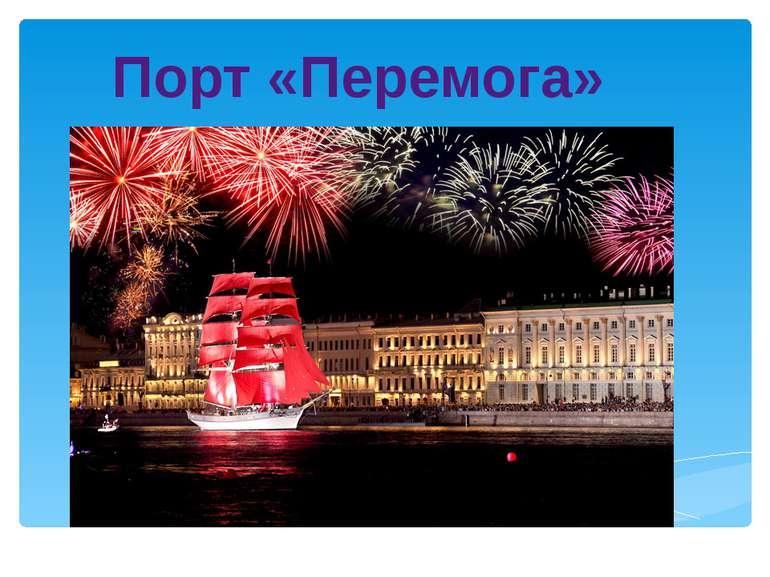 Порт «Перемога»