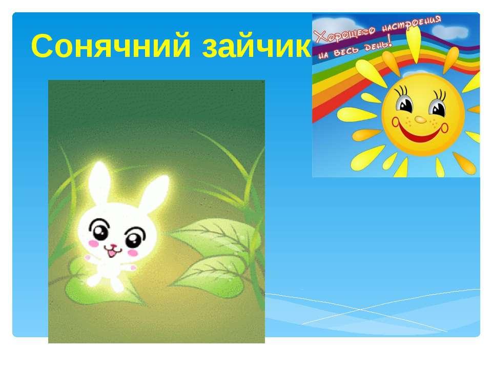 Сонячний зайчик