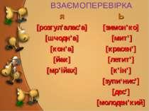 ВЗАЄМОПЕРЕВІРКА я [розгул'алас'а] [шчодн'а] [кон'а] [йак] [мр'ійах] Ь [зимон'...