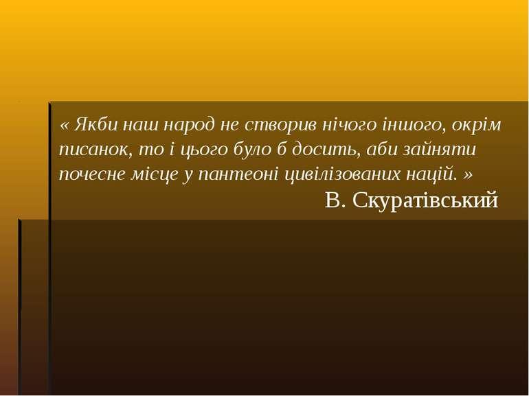 « Якби наш народ не створив нічого іншого, окрім писанок, то і цього було б д...