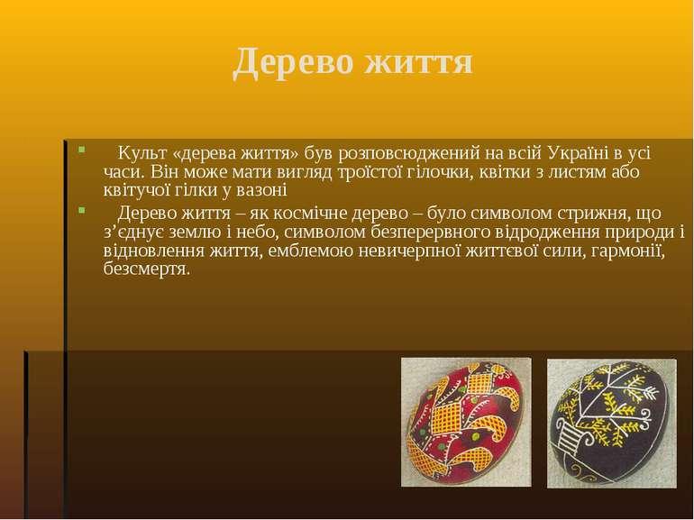 Дерево життя Культ «дерева життя» був розповсюджений на всій Україні в усі ча...