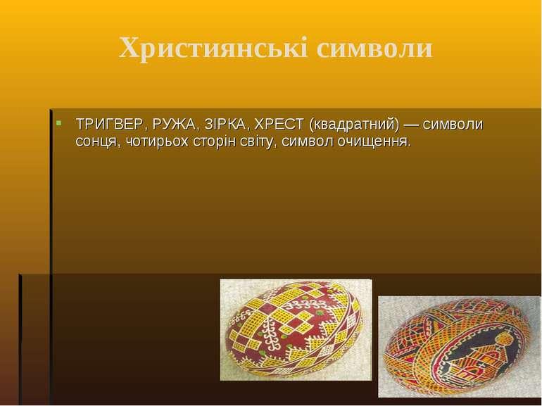 Християнські символи ТРИГВЕР, РУЖА, ЗІРКА, ХРЕСТ (квадратний)— символи сонця...