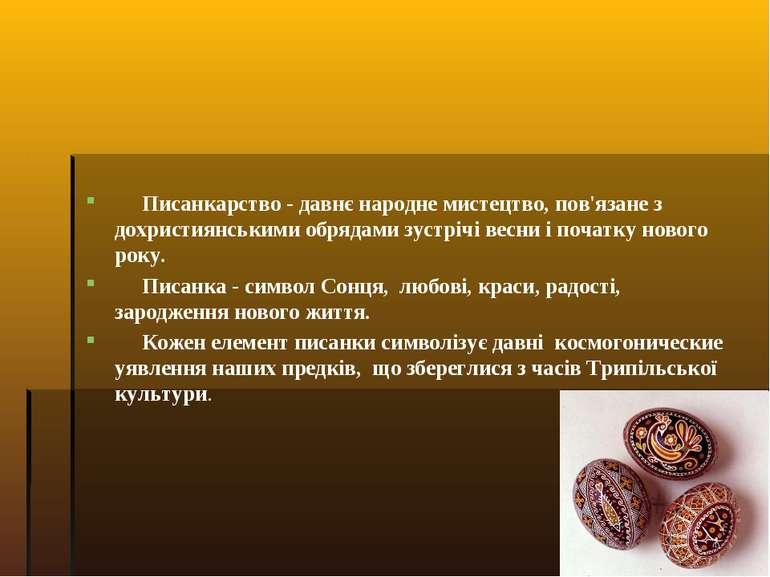 Писанкарство - давнє народне мистецтво, пов'язане з дохристиянськими обрядами...