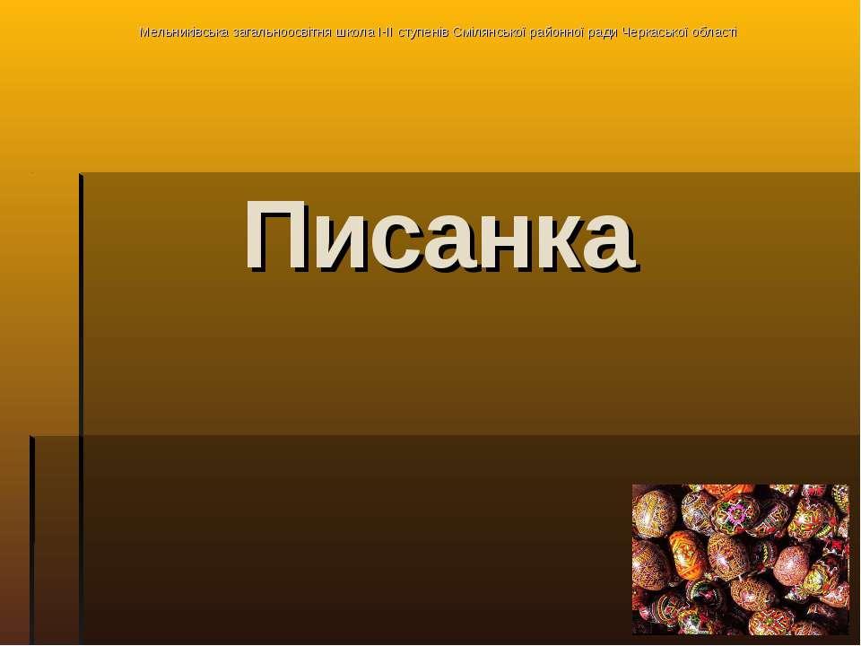 Мельниківська загальноосвітня школа I-II ступенів Смілянської районної ради Ч...