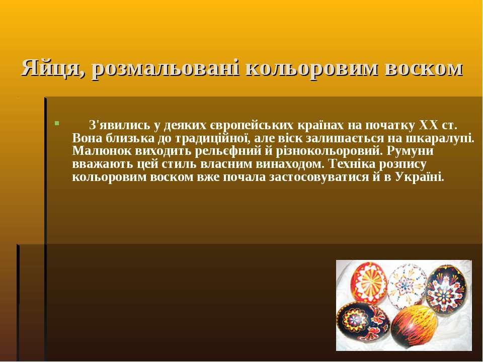 Яйця, розмальовані кольоровим воском З'явились у деяких європейських країнах ...