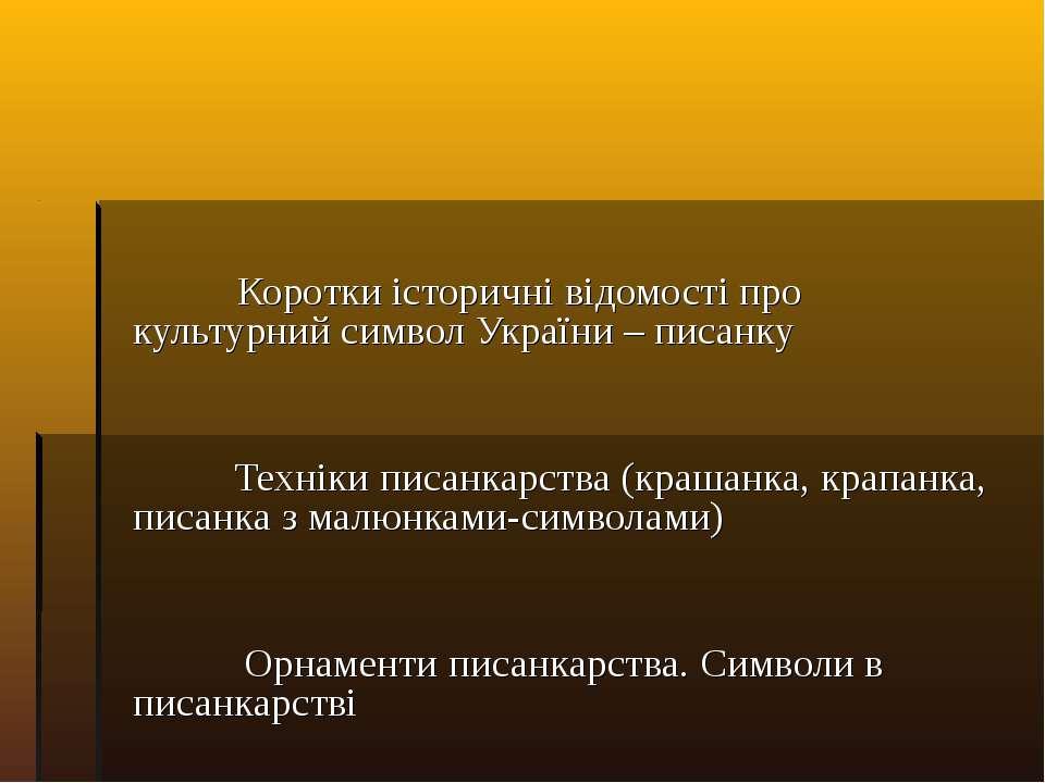 Коротки історичні відомості про культурний символ України – писанку Техніки п...