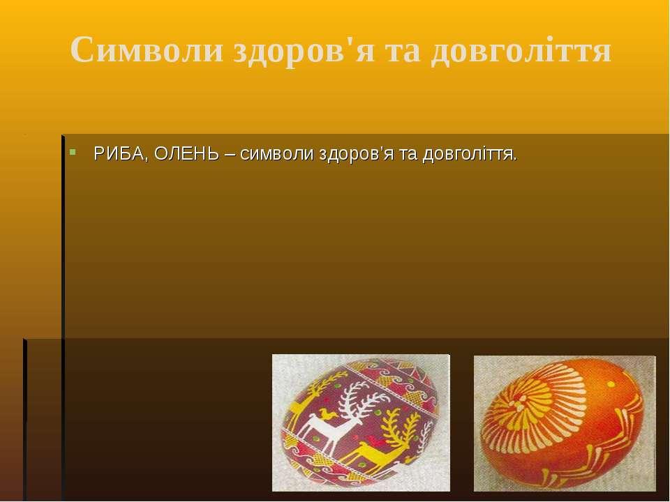 Символи здоров'я та довголіття РИБА, ОЛЕНЬ – символи здоров'я та довголіття.