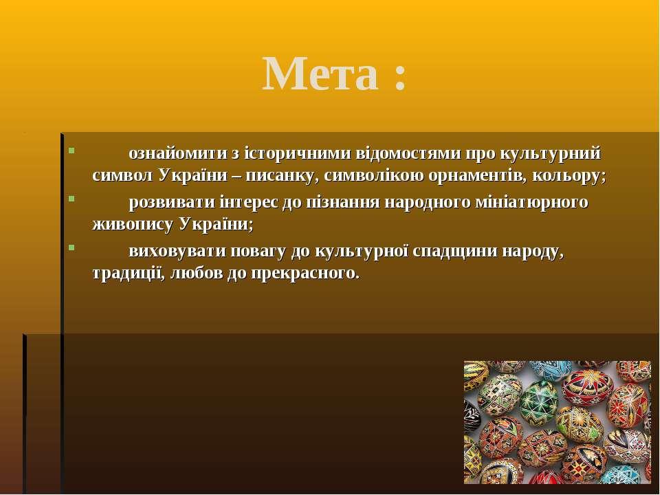Мета : ознайомити з історичними відомостями про культурний символ України – п...