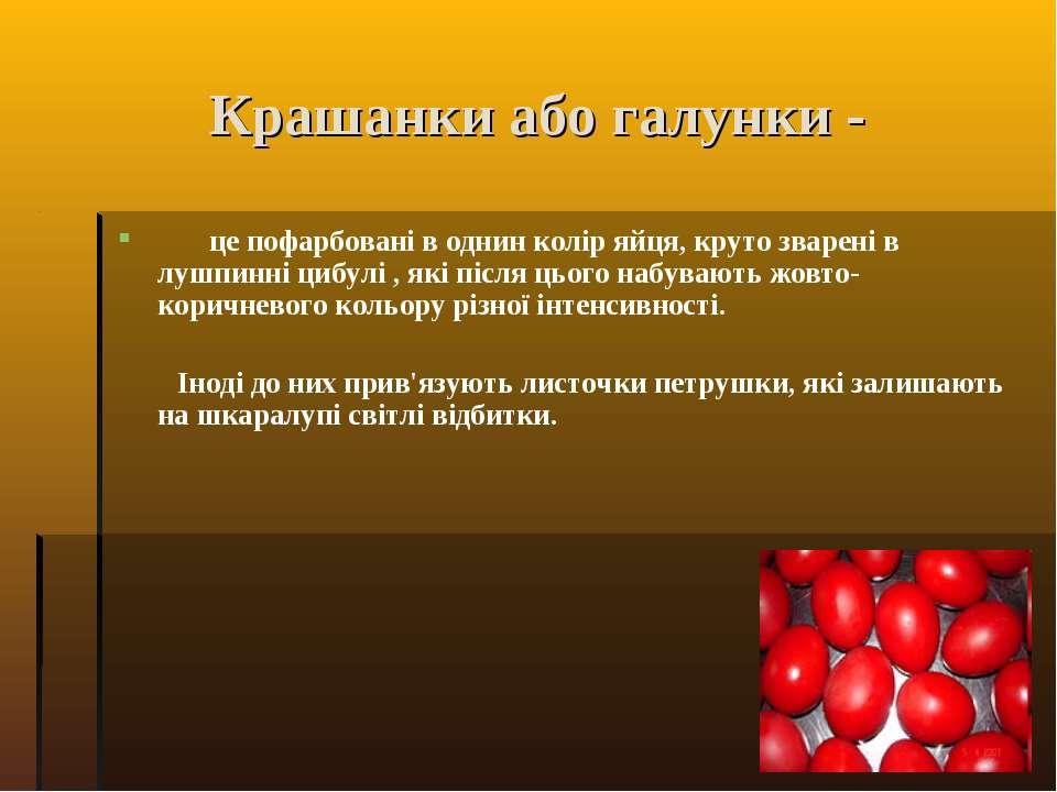 Крашанки або галунки - це пофарбовані в однин колір яйця, круто зварені в луш...