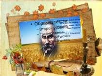 Наша дума, наша пісня Не вмре, не загине… От де, люде, наша слава, Слава Укра...