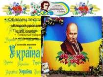 Любітеся ,брати мої, Україну любіте, І за неї безталанну, Господа моліте