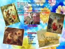 Акварель Олія Олівець Офорт Сепія Туш Гравюра 835 різних за жанром картин, з ...