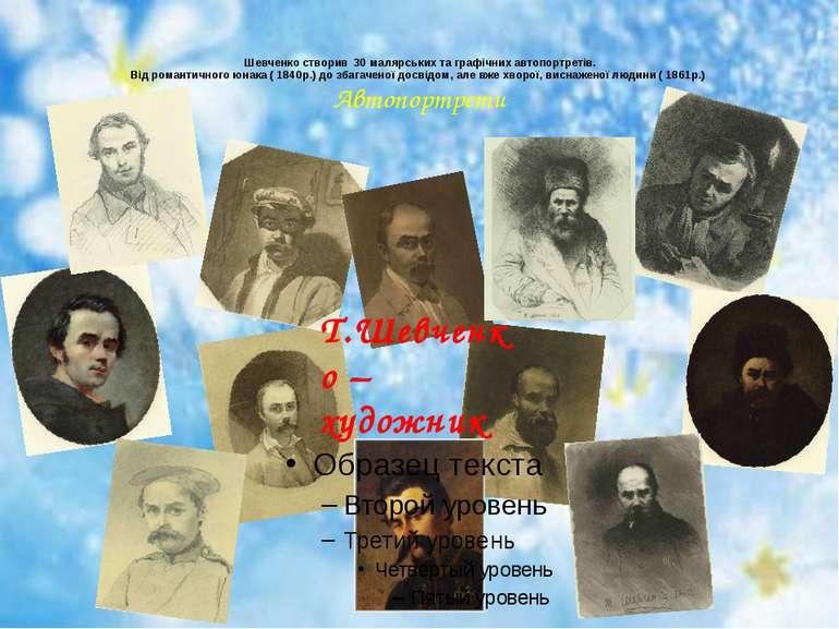 Шевченко створив 30 малярських та графічних автопортретів. Від романтичного ю...