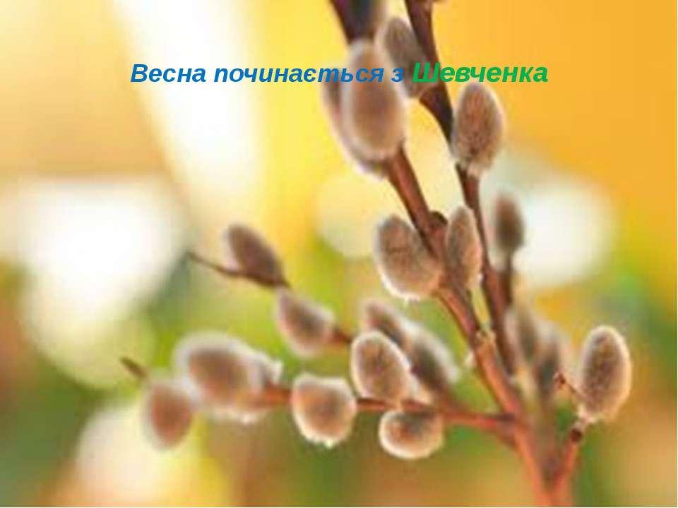 Весна починається з Шевченка