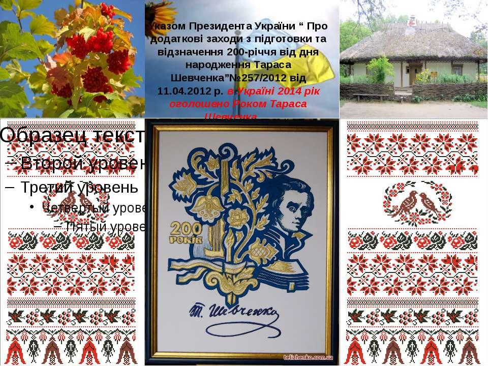 """Указом Президента України """" Про додаткові заходи з підготовки та відзначення ..."""