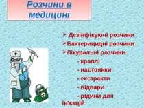 Розчини в медицині Дезінфікуючі розчини Бактерицидні розчини Лікувальні розчи...