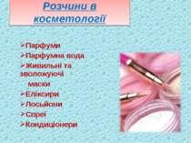 Розчини в косметології Парфуми Парфумна вода Живильні та зволожуючі маски Елі...