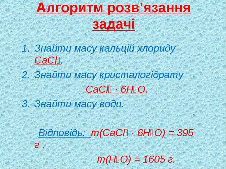 Алгоритм розв'язання задачі Знайти масу кальцій хлориду CaCl₂. Знайти масу кр...