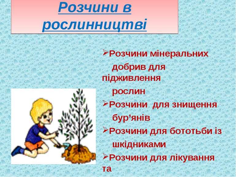 Розчини в рослинництві Розчини мінеральних добрив для підживлення рослин Розч...
