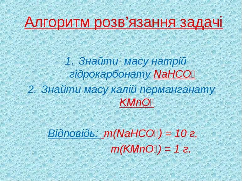 Алгоритм розв'язання задачі Знайти масу натрій гідрокарбонату NaHCO₃ Знайти м...