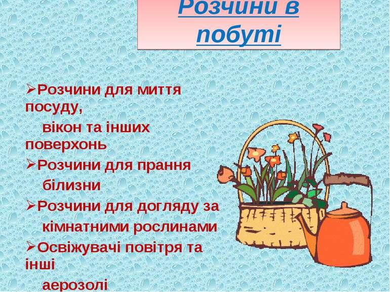 Розчини в побуті Розчини для миття посуду, вікон та інших поверхонь Розчини д...