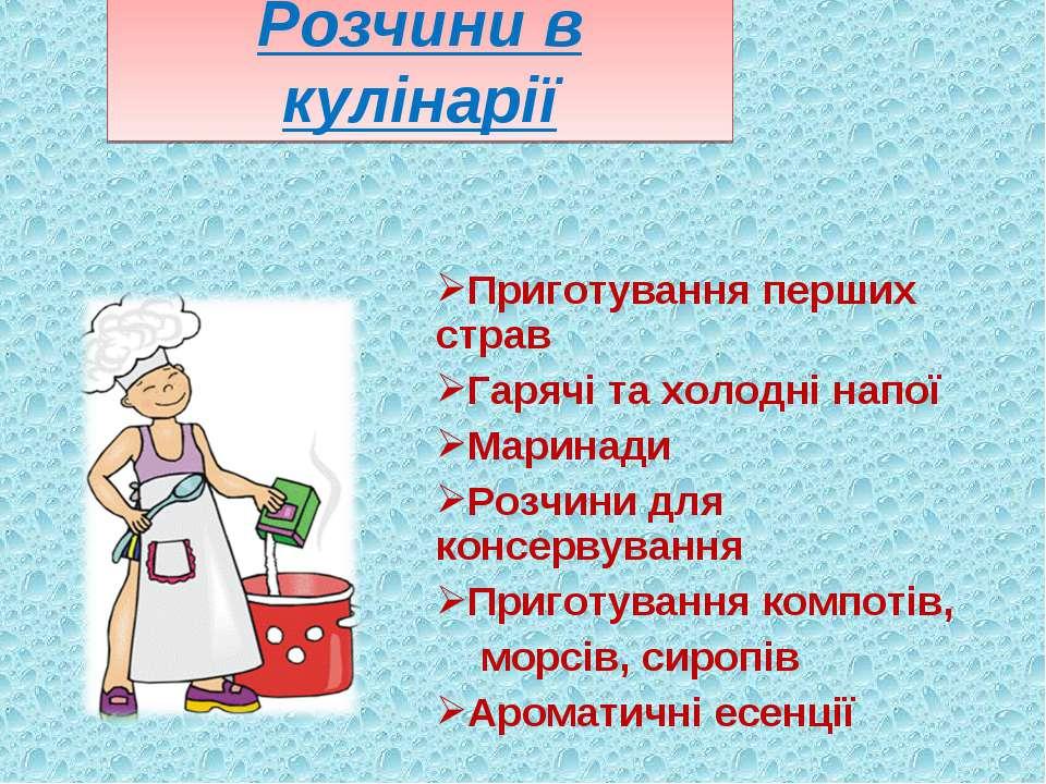 Розчини в кулінарії Приготування перших страв Гарячі та холодні напої Маринад...