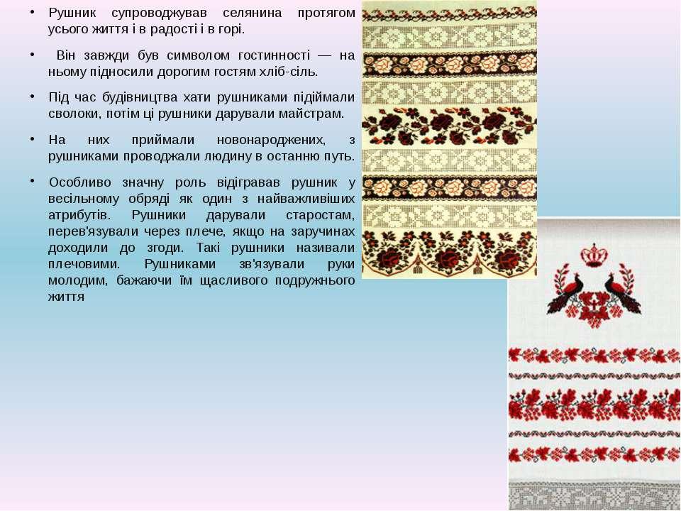Історія ВИШИТІ РУШНИКИ здавна були поширені в Україні як неодмінний атрибут н...