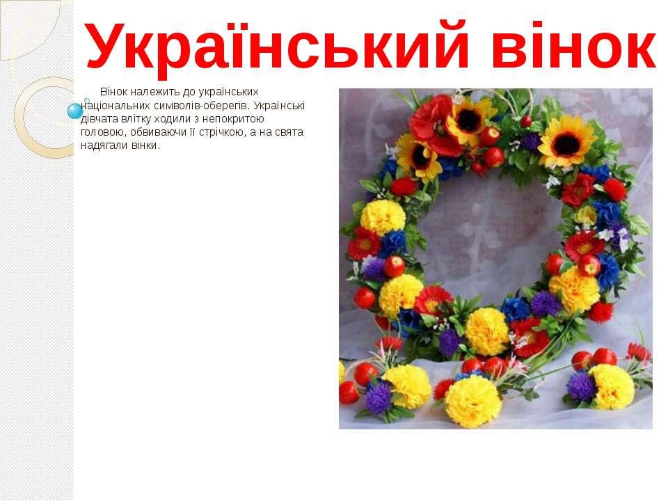 Український вінок Вінок належить до українських національних символів-оберегі...