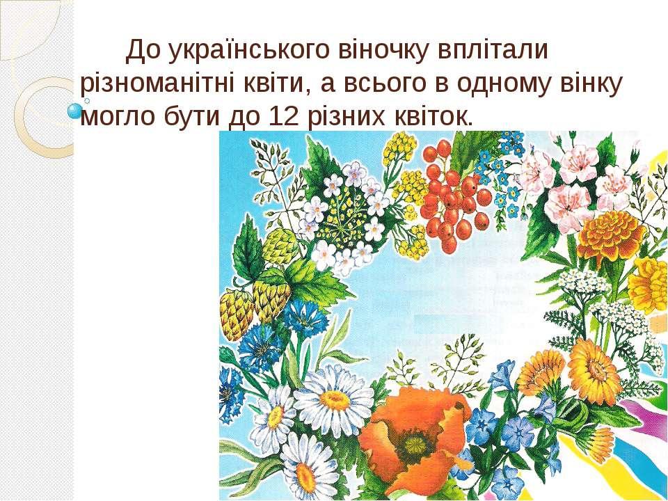 До українського віночку вплітали різноманітні квіти, а всього в одному вінку ...